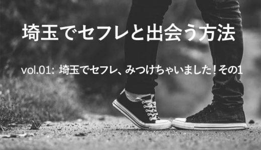 埼玉でセフレ、みつけちゃいました(その1)