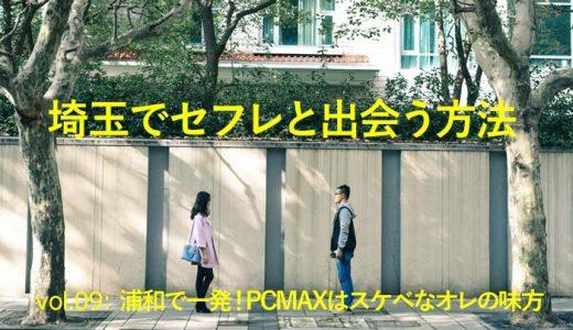 浦和で一発!PCMAXはスケベなオレの味方