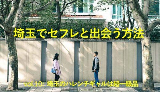 埼玉のハレンチギャルは超一級品